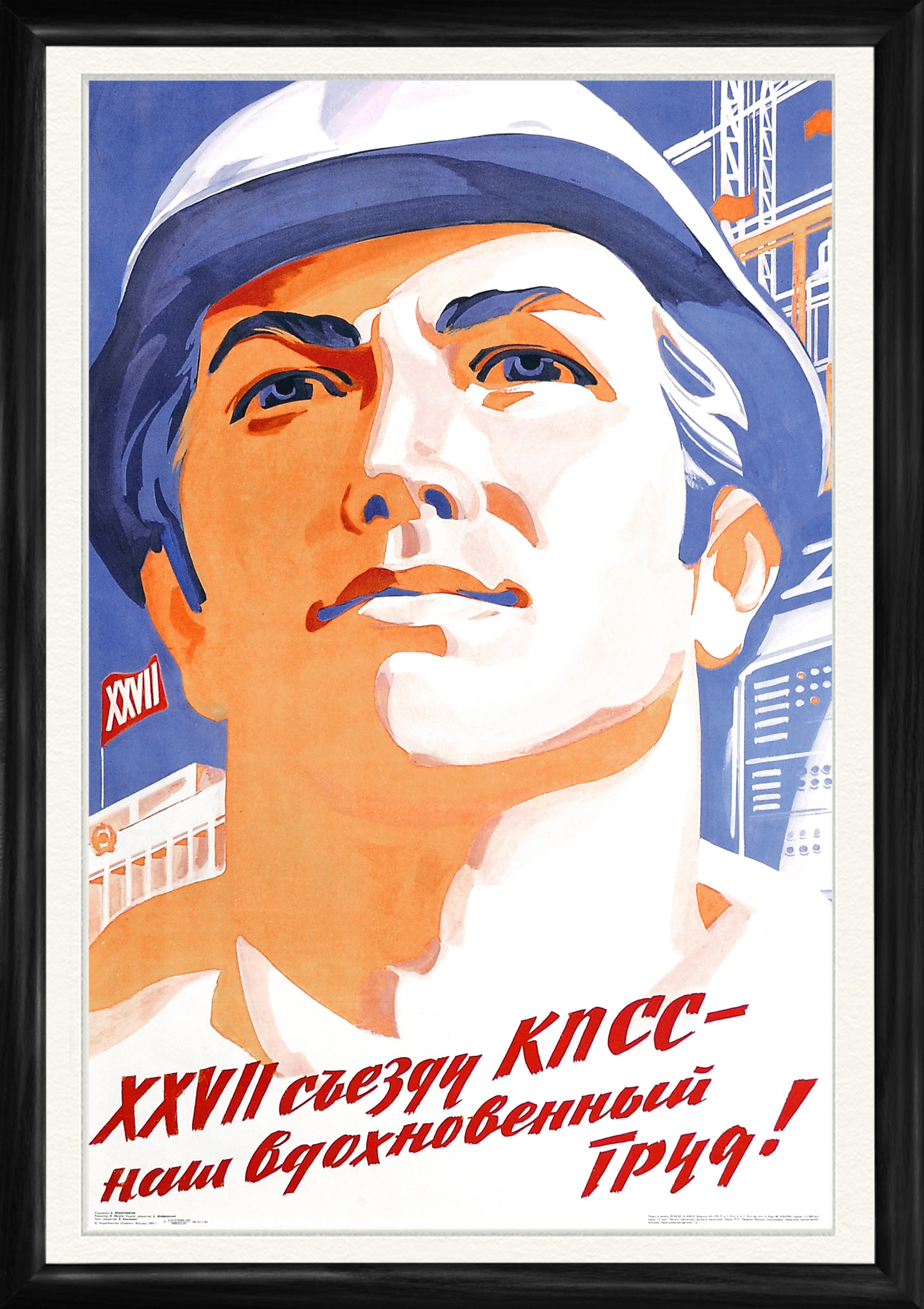 Плакат все лучшее советское