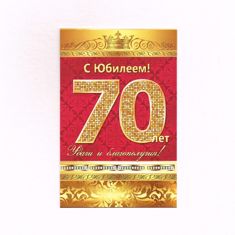 Поздравительная открытка на 70 лет мужчине