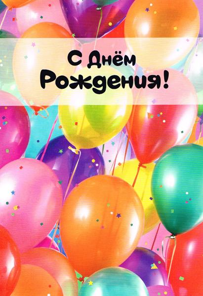 Поздравление родственика с днем рождения 16