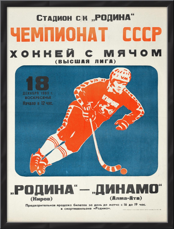 ссср хоккей постеры