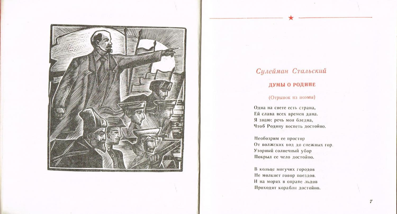 стихи сулеймана стальского вязание инструкции, схемы